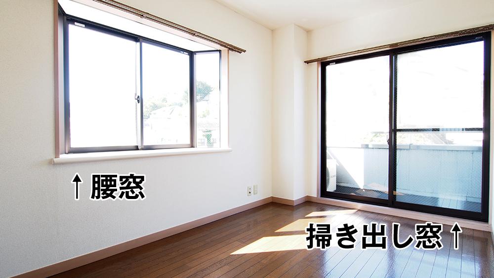 腰窓と掃き出し窓の違い